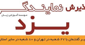 اعطای نمایندگی در شهر یزد