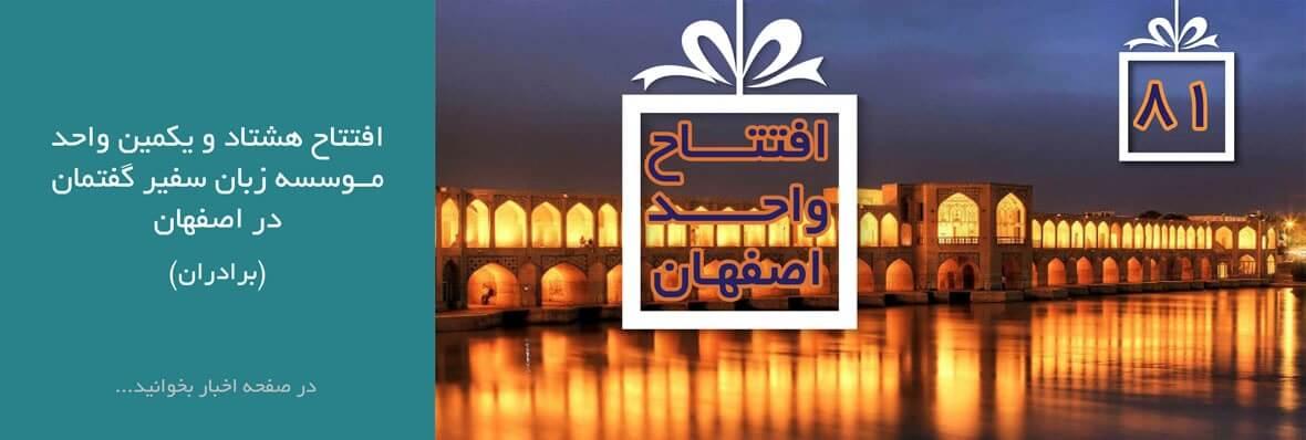 افتتاح موسسه زبان سفیر گفتمان در اصفهان