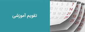تقویم آموزشی موسسه زبان سفیر