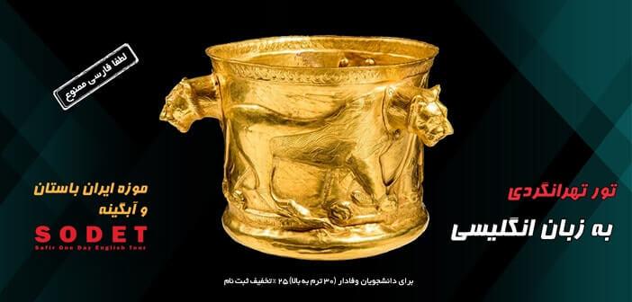 تور به زبان انگلیسی موزه ایران باستان