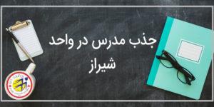 جذب مدرس زبان در واحدهای شیراز موسسه زبان سفیر گفتمان
