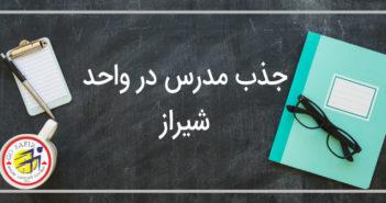 جذب مدرس زبان در شیراز