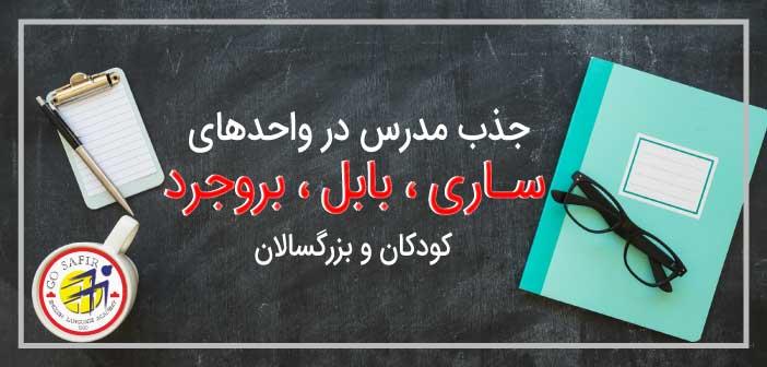 جذب مدرس زبان در مازندران و بروجرد