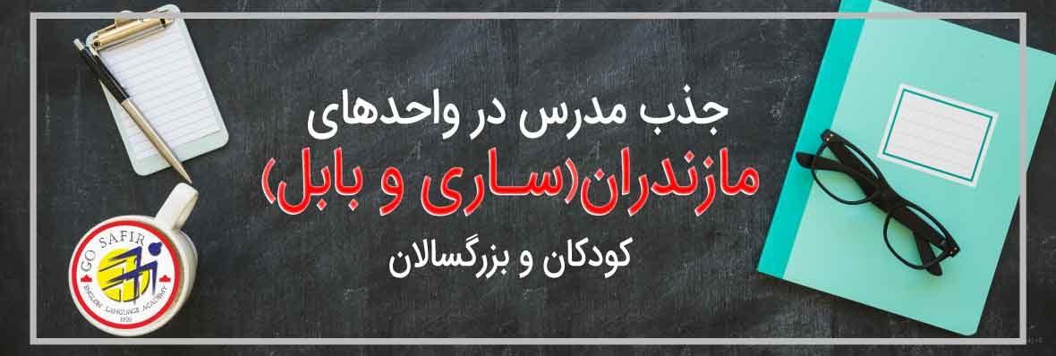 جذب مدرس زبان در مازندران