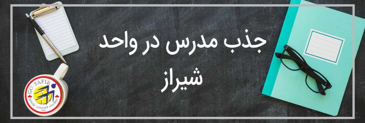 جذب مدرس زبان در واحد شیراز