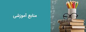 منابع آموزشی موسسه زبان سفیر