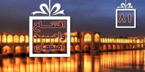 افتتاح واحد برادران موسسه زبان سفیر گفتمان در اصفهان
