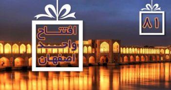 موسسه زبان در اصفهان افتتاح شد