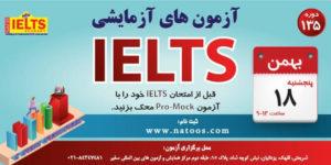 ثبت نام دوره 135 آزمون ماک آیلتس (IELTS Pro-Mock)