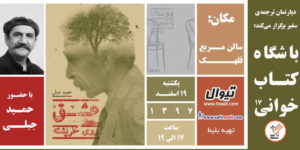 برگزاری هفدهمین جلسهی باشگاه کتابخوانی سفیر ( عشق روی خر پشته) با حضور حمید جبلی