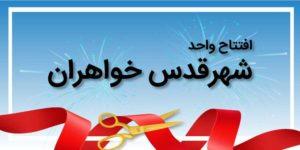 افتتاح واحد خواهران موسسه زبان سفیر گفتمان در شهر قدس