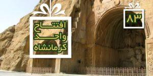 افتتاح واحد خواهران موسسه زبان سفیر گفتمان در کرمانشاه