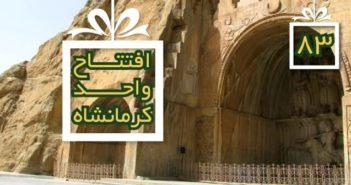 واحد کرمانشاه خواهران میدان فردوسی