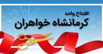 افتتاح واحد خواهران کرمانشاه موسسه زبان