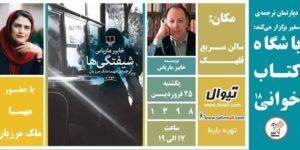 برگزاری هجدهمین جلسهی باشگاه کتابخوانی سفیر ( شیفتگی ها) با حضور مهسا ملک مرزبان