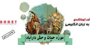 تور تفریحی انگلیسی به مقصد موزه حیات وحش داراباد