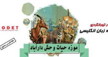 تور انگلیسی موزه داراباد