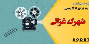تور تفریحی به زبان انگلیسی به مقصد شهرک سینمایی غزالی