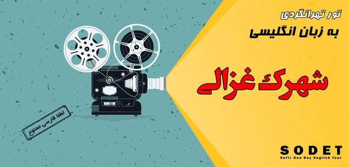 تور تهرانگردی انگلیسی شهرک سینمایی غزالی