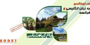 تور تفریحی به زبان انگلیسی و فرانسه به مقصد باغ گیاه شناسی ملی ایران