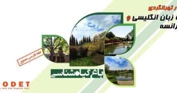 تور باغ گیاهشناسی انگلیسی