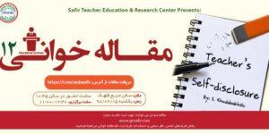 دوازدهمین دوره مقاله خوانی انگلیسی با موضوع Teachers' Self-disclosure