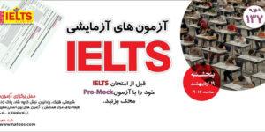 دوره 137 آزمون پرو ماک آیلتس (IELTS Pro-Mock)