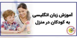 آموزش زبان انگلیسی به کودکان در منزل
