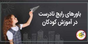 باورهای رایج نادرست در مورد آموزش زبان به کودکان