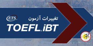 تغییرات آزمون تافل IBT