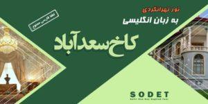 تور تهرانگردی به زبان انگلیسی به مقصد کاخ سعدآباد