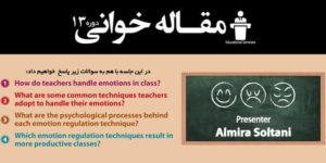 سیزدهمین دوره مقاله خوانی انگلیسی با موضوع Teachers' Emotion Regulation