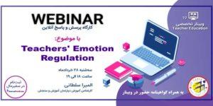 وبینار آموزش زبان انگلیسی با موضوع Teachers' Emotion Regulation