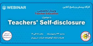 وبینار Teacher Education با موضوع Teachers' Self-disclosure