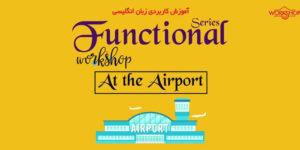 کارگاه آموزش زبان At the Airport موسسه سفیر گفتمان
