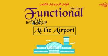 کارگاه زبان at the airport