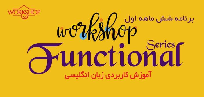 کارگاه آموزش زبان