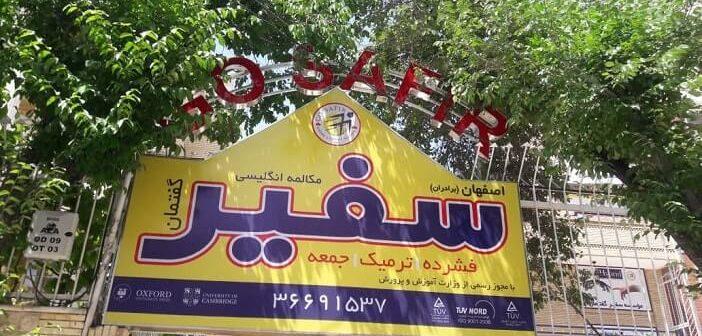 موسسه زبان پسران اصفهان