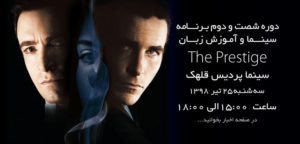 آموزش زبان با فیلم prestige در سینما
