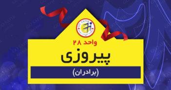 افتتاح واحد پیروزی برادران موسسه سفیر