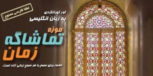 تور تهرانگردی به زبان انگلیسی به مقصد موزه تماشاگه زمان