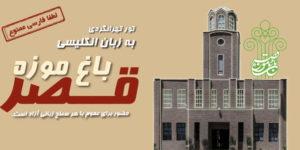 تور تهرانگردی به زبان انگلیسی به مقصد موزه قصر