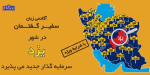 اعطای نمایندگی موسسه زبان سفیر گفتمان استان یزد