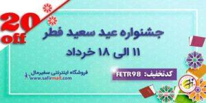 جشنواره عید سعید فطر 98