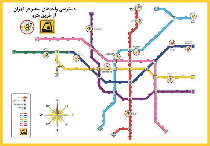 دسترسی مترو واحد های سفیر خواهران