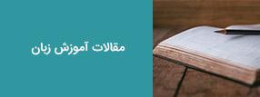 مقالات آموزش زبان انگلیسی