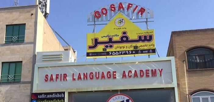 موسسه زبان کودک و نوجوان در اندیشه