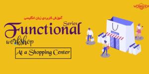 کارگاه کاربردی آموزش زبان At a Shopping Center