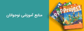کتاب زبان انگلیسی project
