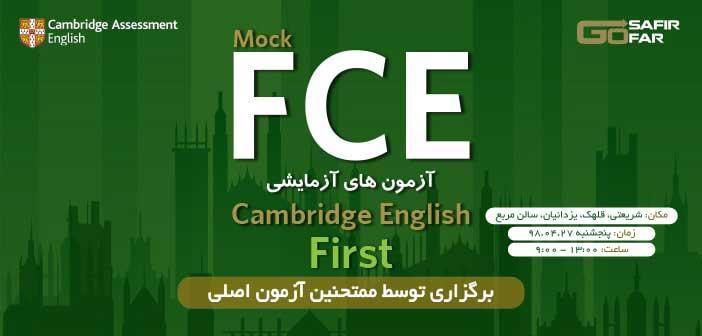 آزمون ماک fce 27 تیر